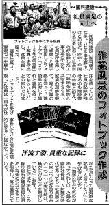 2017年1月27日鹿児島建設新聞