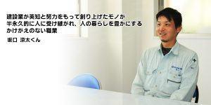 若手社員のインタビュー(坂口 涼太くん)