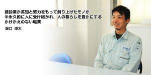 若手社員のインタビュー(坂口 涼太:34歳)
