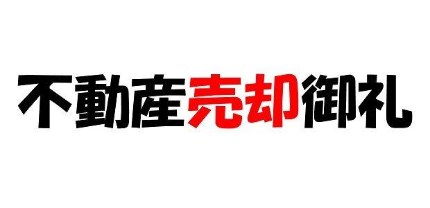 【不動産管理番号C006】いちき串木野市荒川の空き家物件はご成約となりました!