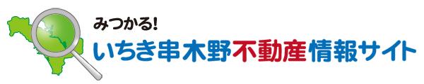 いちき串木野不動産情報サイト 鹿児島県いちき串木野市の不動産情報を扱っております。